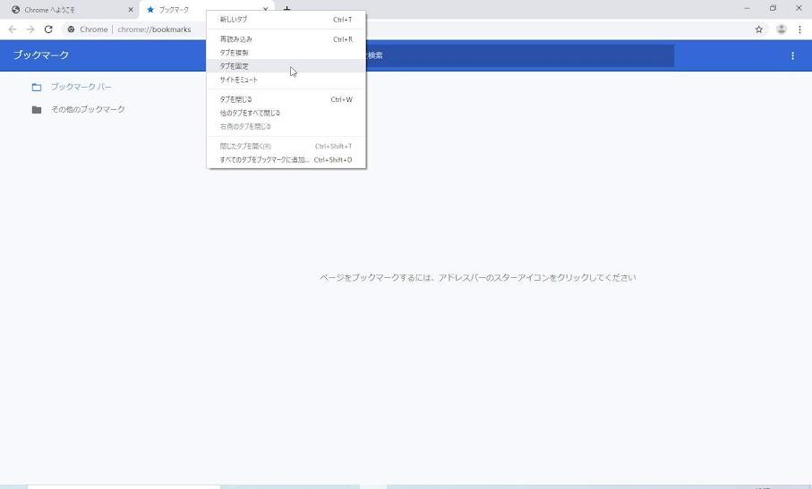 Chrome固定2