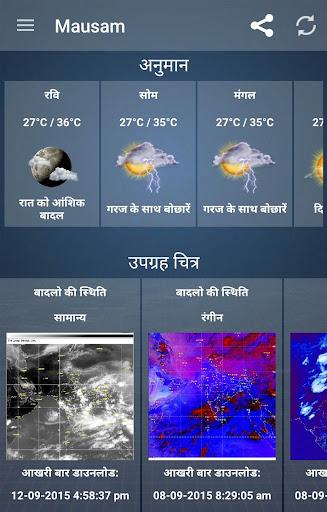Mausam - Gujarati Weather App  screenshots 5
