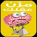 لعبة مرن عقلك الغاز للأذكياء icon