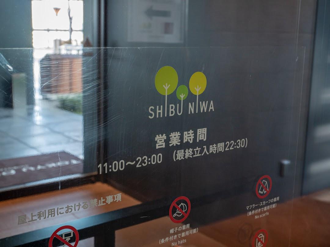 「SHIBU NIWA」への入り口