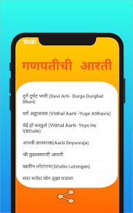 Ganpati Aarti Marathi, Ganesh Shankar Devi Sangrah - náhled
