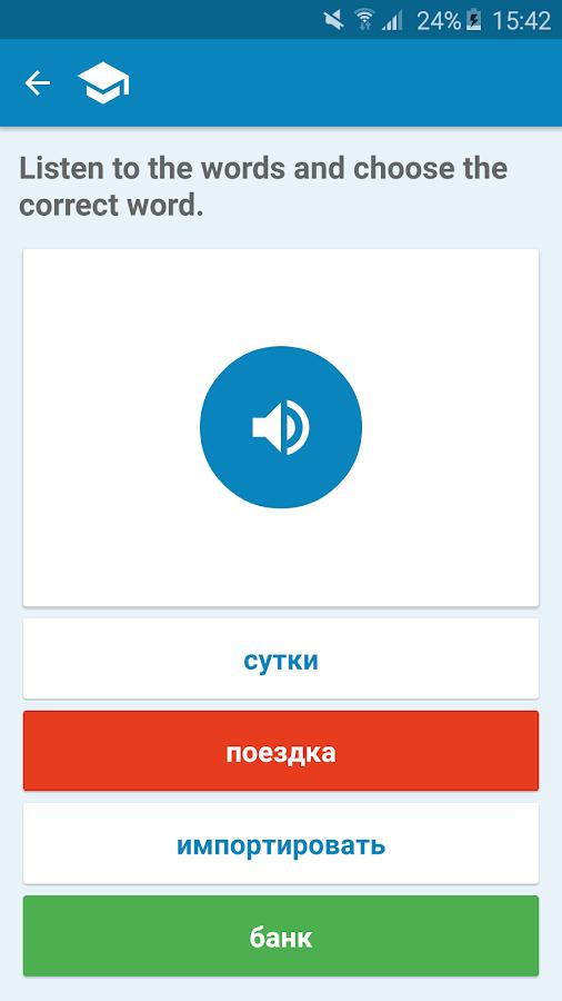 Русско болгарский словарь
