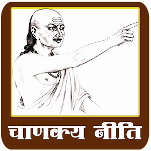 Complete ChanakyaNiti In Hindi
