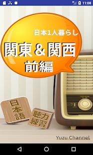日本語聴力練習 Japanese Listening 関東と関西前編 - náhled