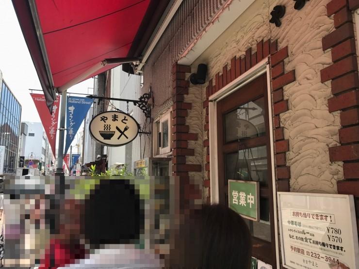 【日本麺紀行】老舗洋食店なのに絶品の岡山ラーメンを味わえるお店 / 岡山県岡山市北区表町「やまと」