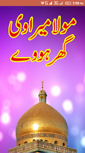 Download Download Mola Mera Ve Ghar Howay for PC on Windows and Mac for Windows Phone apk screenshot 1
