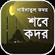 শবে কদর ২০১৯ - shobe kodor 2019 ~ মাহে রমজান ২০১৯ Download on Windows