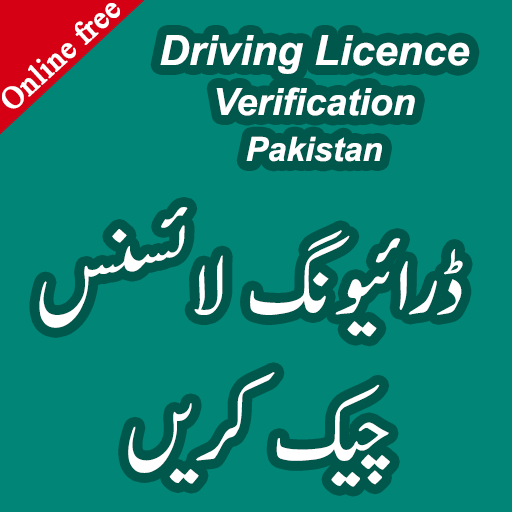 Driving Licence Verification Pakistan - Apps on Google Play