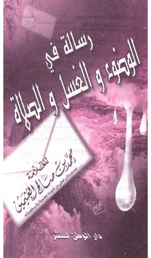 رسالة في الوضوء والغسل والصلاة