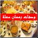 وصفات رمضان سهلة 2018 (app)