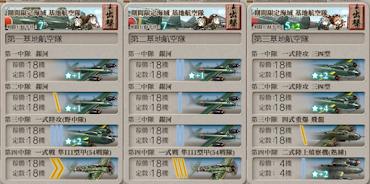 21春 E4-3 基地航空隊