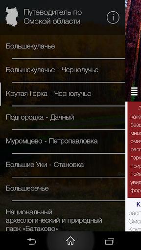 Путеводитель по Омской области