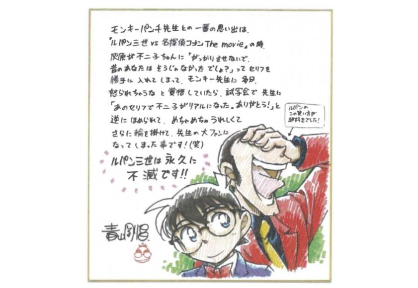 [迷迷動漫] 名偵探柯南 作者 青山剛昌 繪圖回憶與 魯邦三世 原作 Monkey Punch ( 加藤一彥 )的溫馨趣事