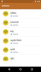 योगासन | Yoga in Hindi Apk  Download For Android 3