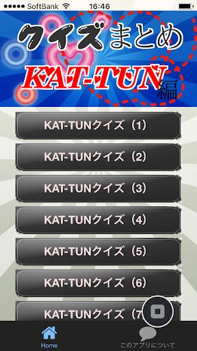 クイズまとめ・KAT-TUN(カトゥーン)編