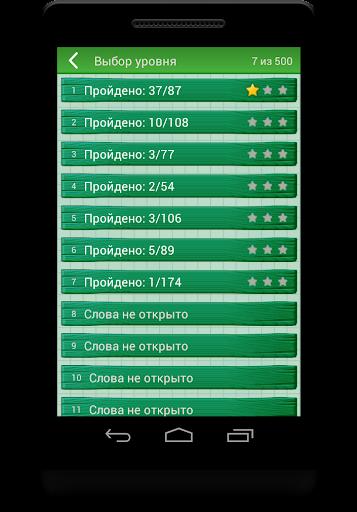 u0421u043bu043eu0432u0430 u0438u0437 u0441u043bu043eu0432 - u041du043eu0432u043eu0435 2.1.6 screenshots 2