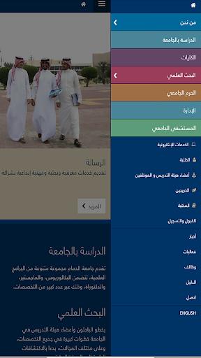 تطبيق جامعة الدمام