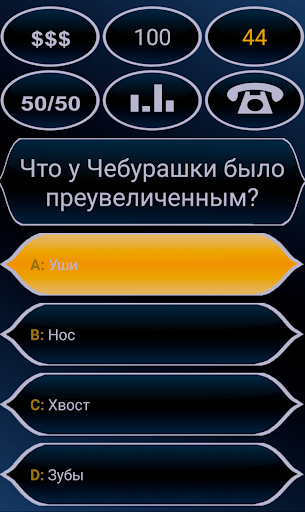 Télécharger О, миллионер  APK MOD (Astuce)