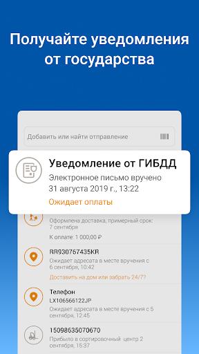 Почта России screenshot 4