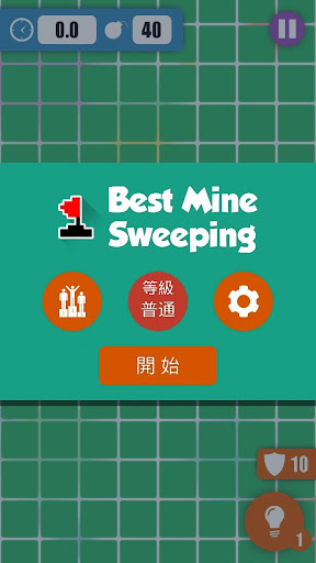 超贊掃雷 Best MineSweeping
