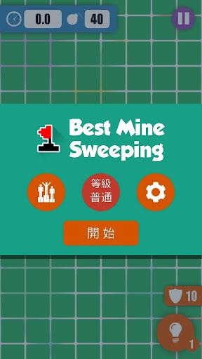玩解謎App|超贊掃雷(Best MineSweeping)免費|APP試玩