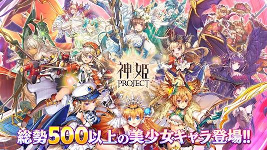 神姫PROJECT A-美麗な美少女キャラとターン制RPGゲームアプリ 1.39.1