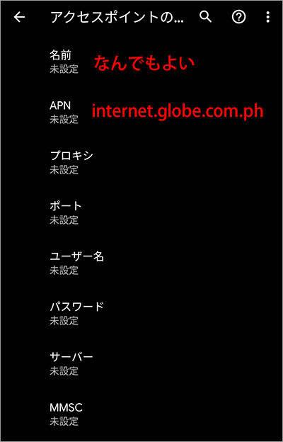 Globe APN設定