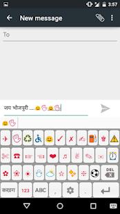 PaniniKeypad Bhojpuri IME screenshot