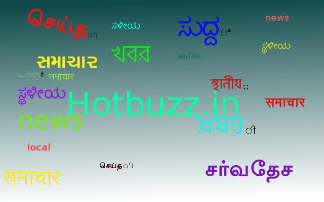 Hotbuzz.in