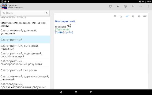 Англо-Русский И Русско-Английский Словарь Для Словаря
