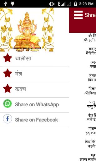 Baglamukhi Chalisa – Kavach