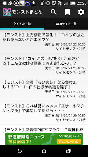 モンストまとめ閲覧アプリ