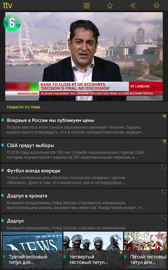 TouchTV- screenshot