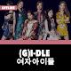 (G)I-DLE Offline - KPop Android apk