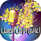 Classical Arabic Songs
