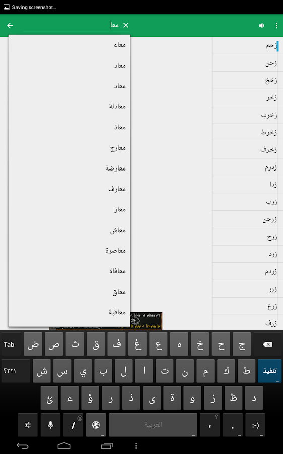 MAAJIM: ARABIC DICTIONARY- screenshot