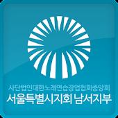 대한노래연습장업협회중앙회 서울시지회 남서지부 Mod