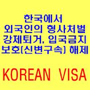 한국거주 외국인의 형사처벌과 강제퇴거 입국금지