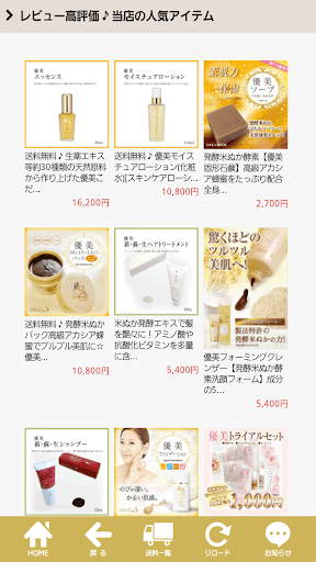 玩購物App 美肌・美白・アンチエイジング・発酵米ぬか酵素化粧品「優美」免費 APP試玩