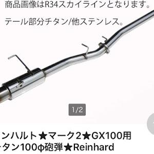 マークII GX100のカスタム事例画像 翔さんの2020年10月27日08:55の投稿