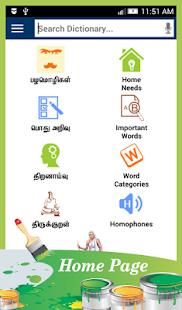 English to Tamil Dictionary- screenshot thumbnail