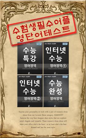 EBS 수능특강 2017 학년도 수능영어 영단어테스트 1.53 screenshot 493917