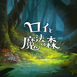 Androidアプリ ロイと魔法の森 Prologue アドベンチャー Androrank アンドロランク