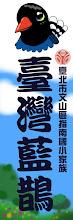 Photo: 台灣藍鵲(書籤正面)