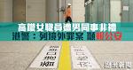 高鐵女職員遭男同事非禮 港警:列境外罪案 籲報公安