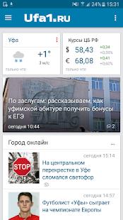 Ufa1.ru - náhled