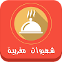 Moroccan Shahyoat without internet ?? APK icon