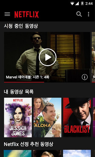 Netflix 넷플릭스