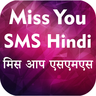 Miss You SMS Hindi - náhled