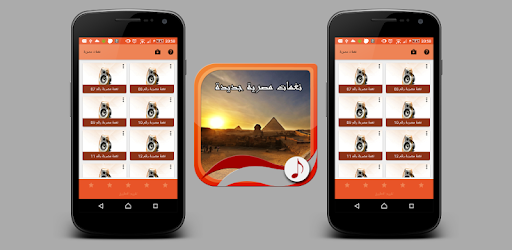 تحميل نغمات مصريه رومانسيه mp3